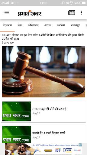 Prabhat Khabar for PC