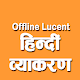 Download Lucent Hindi Vyakaran Offline Book For PC Windows and Mac