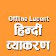 Lucent Hindi Vyakaran Offline Book APK