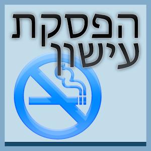 הפסקת עישון - מחשבון סיגריות