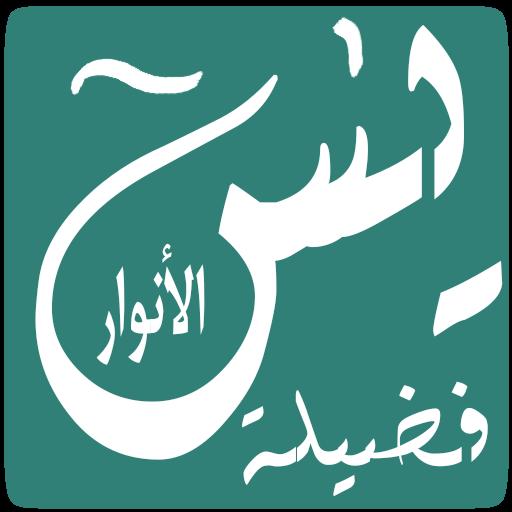 Yasin Fadilah AL-Anwar