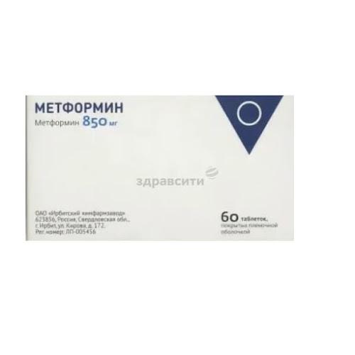 Метформин авексима таб. п/о плен. 850 мг. №60