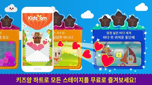 玩免費教育APP|下載키즈얌 틀린그림찾기 : 인지발달 3단계 app不用錢|硬是要APP