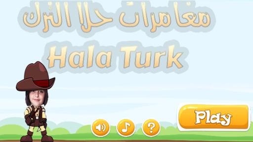 مغامرات حلا الترك hala turk
