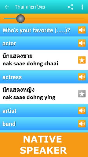 玩免費教育APP|下載LuvLingua 學有趣的泰語免費 app不用錢|硬是要APP