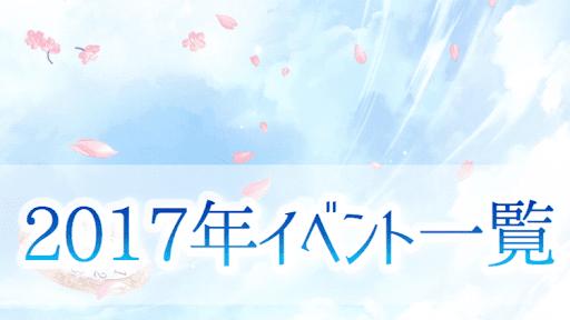 イベント_2017