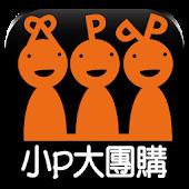 Popular團購網 | 小P大團購