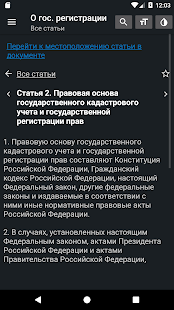 Закон о регистрации недвижимости РФ ред.25.12.2018 for PC-Windows 7,8,10 and Mac apk screenshot 4