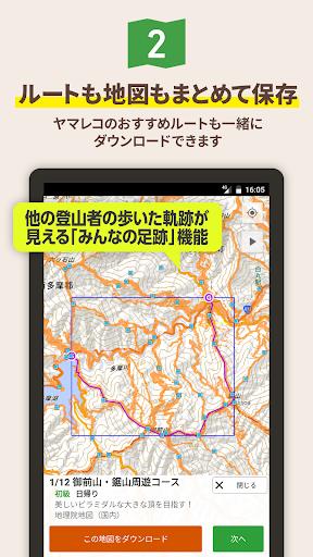 免費下載運動APP|ヤマレコMAP - 登山・ハイキング用GPS地図アプリ app開箱文|APP開箱王