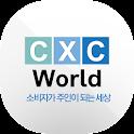 CXC월드 icon