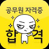 공무원, 자격증 시험 700개 무료 인강 에듀윌 합격앱
