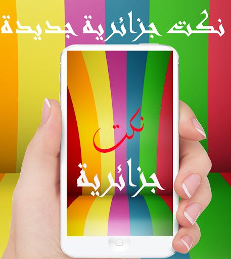 نكت جزائرية 2016