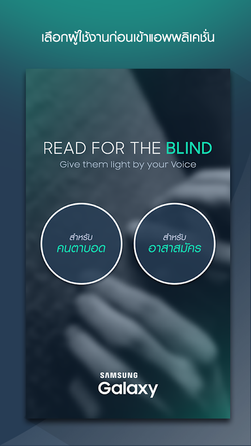 Read for the Blind- screenshot