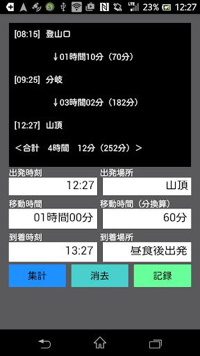 レジャー計画作成アプリ:計画のち記録