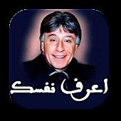 اعرف نفسك - د ابراهيم الفقي