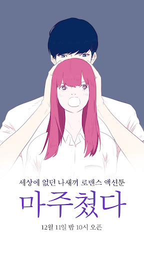 네이버 웹툰 - Naver Webtoon screenshot 1