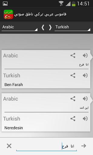 قاموس عربي تركي ناطق صوتي