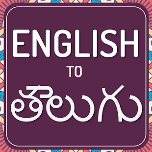 Translator english to telugu dictionary apps on google play screenshot image stopboris Choice Image