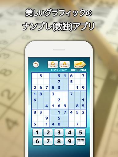 無料拼字AppのナンプレGOLD 無料の数独|記事Game