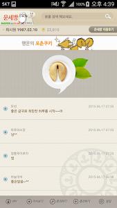 운세방-무료운세,궁합,사주,타로,꿈,신년운세,포춘쿠키 screenshot 6