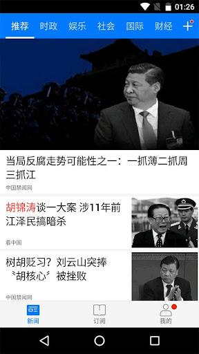 華人新聞-海外中國今日頭條,翻牆秘聞國際時政,港澳台軍事歷史