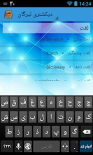 دیکشنری تیرگان فارسی - انگلیسی - náhled