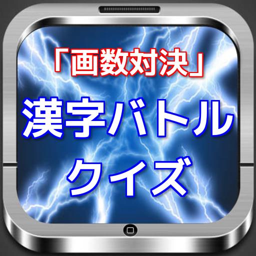 漢字バトルforクイズ 娛樂 App LOGO-硬是要APP