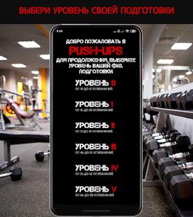 Download Push Ups - Курс отжиманий For PC Windows and Mac apk screenshot 6