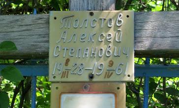 Photo: Толстов Алексей Степанович 1928-1961