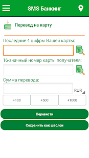 JSC AK BARS Bank SMS Bank- screenshot thumbnail