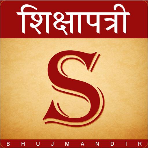 Shikshapatri file APK for Gaming PC/PS3/PS4 Smart TV