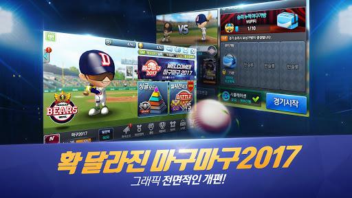마구마구2017 for Kakao screenshot 5