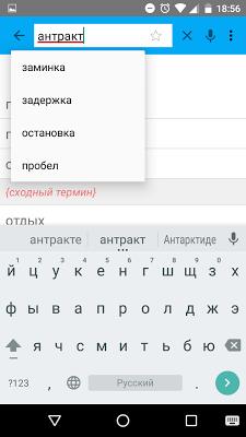 Russian Synonyms Offline - screenshot