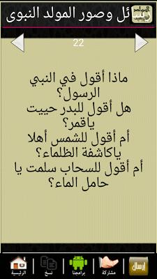 رسائل و صور مولد الرسول - screenshot