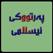 پەرتووکى ئیسلامى  kurdish book