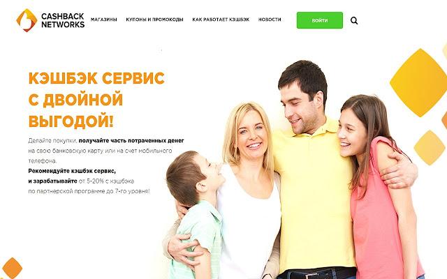 CASHBACKNETWORKS.COM
