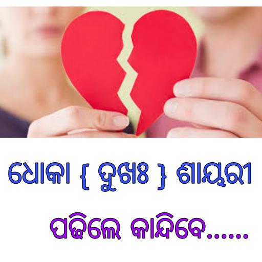 Download Dhoka Shayari For PC