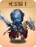 リスティル_死霊騎士