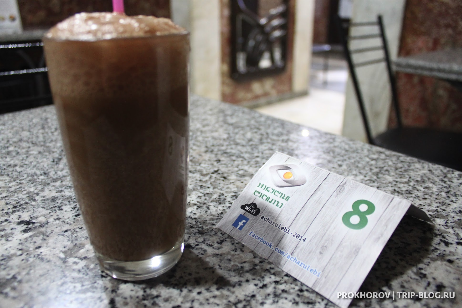 Кафе-магазин ВодыЛагидзе на пр. Руставели