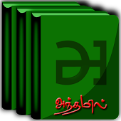 Andhamil Books