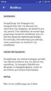 Βημα Προπελας - náhled