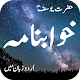 Download Khawab Nama Hazrat Yousuf A.S For PC Windows and Mac