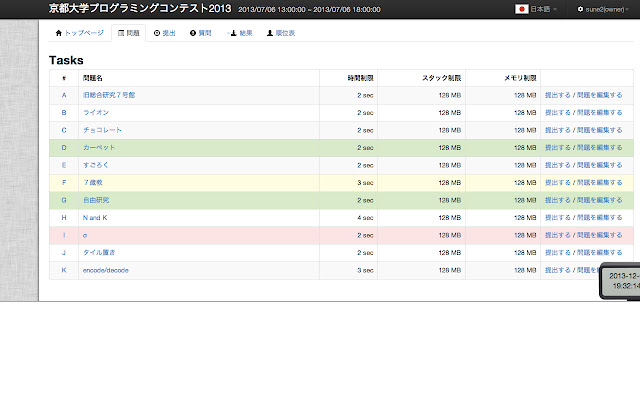 AtCoder Color