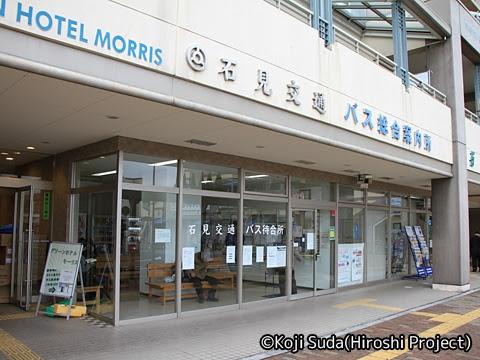 益田駅前 バスのりば_01(石見交通案内所)
