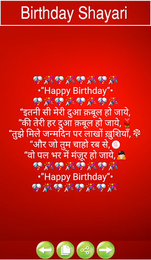 birthday shayari sms and quotes apps on google play