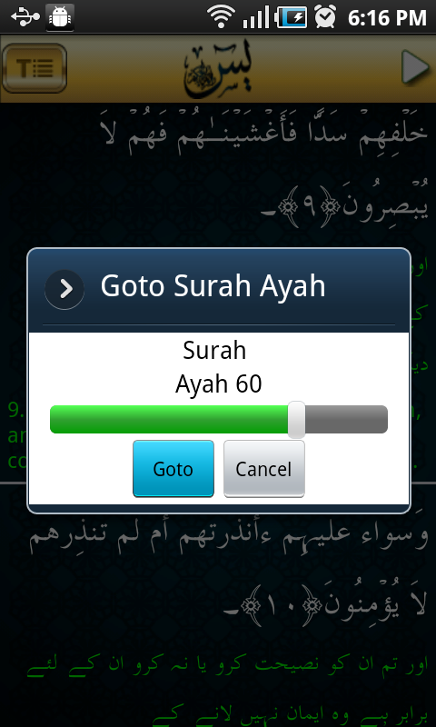 Surah YaSin Audio Urdu- screenshot