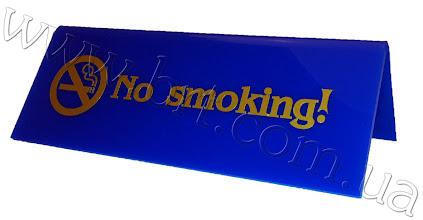 Photo: Табличка No smoking. Настольная табличка из акрила с поклейкой пленки