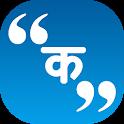 Inspirational Hindi Quotes icon