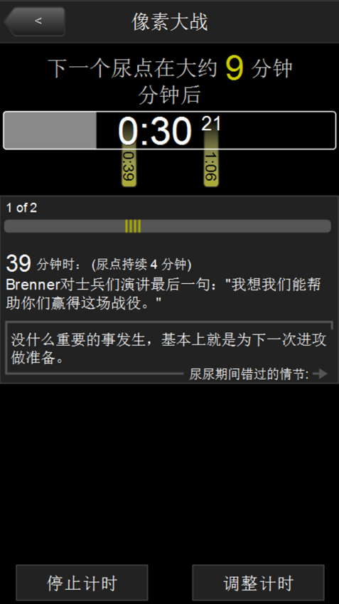 RunPee China- screenshot