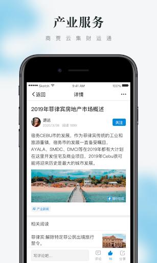 博牛社区-菲律宾第一华人社区  screenshots 2